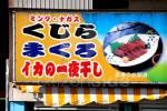Japon : la campagne de pêche à la baleine relancée Baleine-campagne